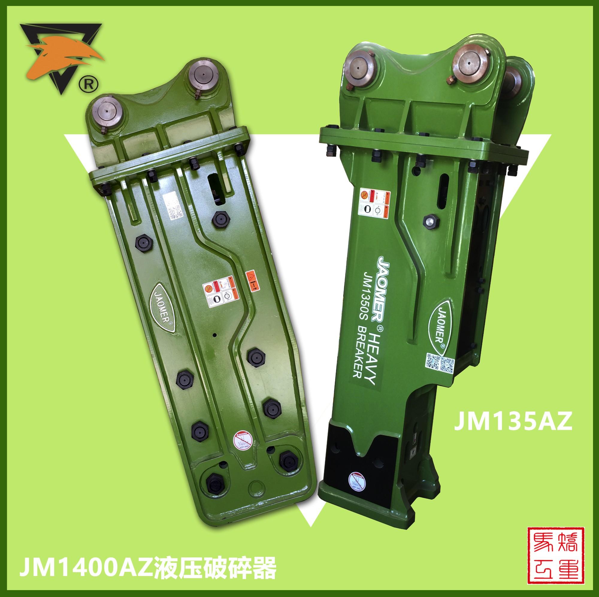 JM1350Z液压破碎锤