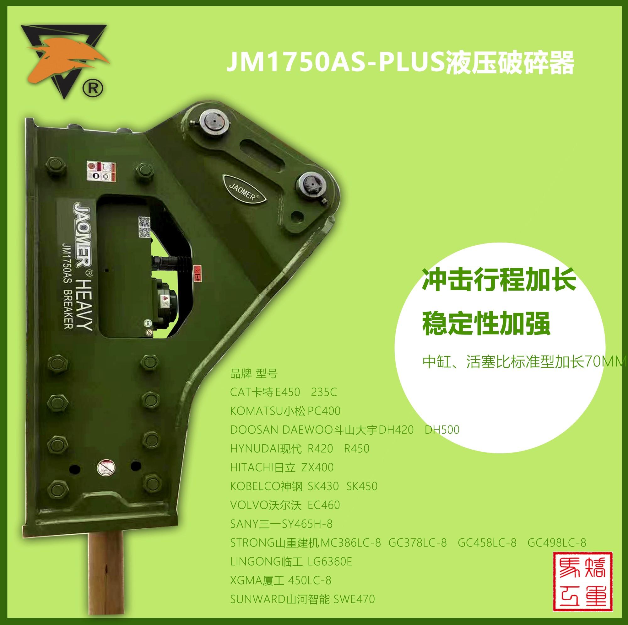 JM1750PLUS液压破碎锤