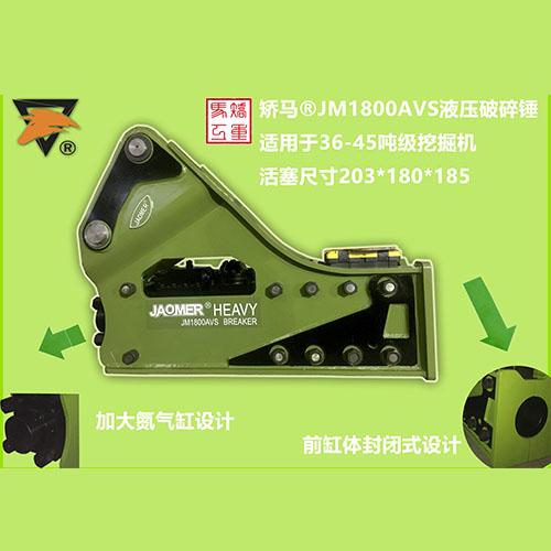JM1800PLUS液压破碎锤