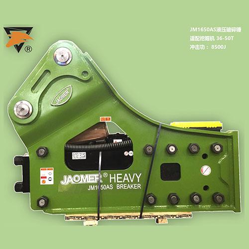 JM1650PLUS液压破碎锤