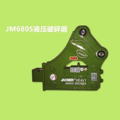 JM68S液压破碎锤(SB40)